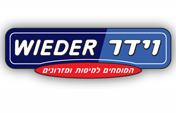 וידר המומחים למיטות ומיזרונים, חברי איגוד תעשיות הריהוט בישראל